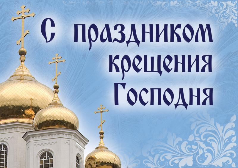 Поздравления с крещением православным праздником